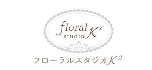 フローラルスタジオK2(ケーツー)   新宿御苑のお花屋・フラワーショップ